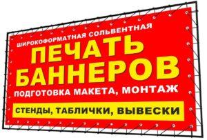 Печать рекламного баннера в Краснодаре